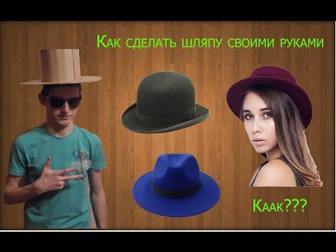Как сделать шляпу котелок своими руками фото 82