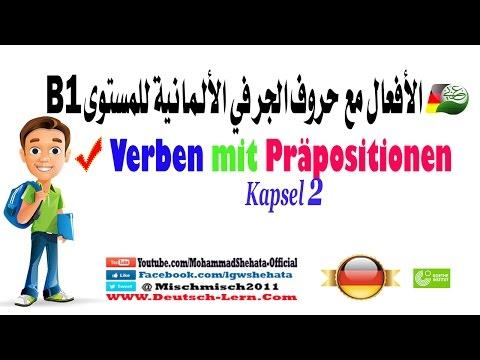 Verben mit Präpositionen Kapsel 2 // B1 الأفعال مع حروف الجر في الألمانية