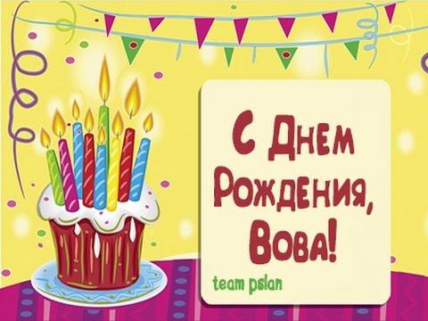 Вова с днём рождения открытки