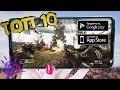 ⚡ТОП 10 ЛУЧШИХ БЕСПЛАТНЫХ ШУТЕРОВ для iOS, Android 2018 (Оффлайн & Онлайн)