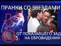 Суд за голый зад на Евровидении! Обзор всех пранков Виталия Седюка со звездами шоу-бизнеса