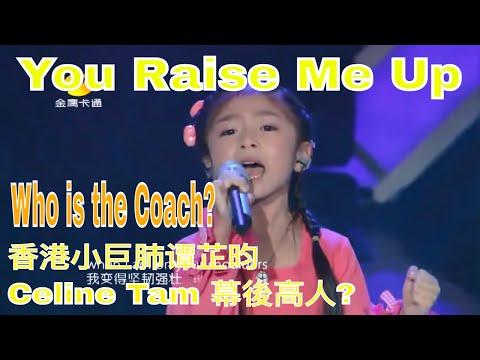 "you raise me up - Celine Tam 香港""小巨肺"" - 譚芷昀 - 中國新聲代"