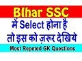 BSSC Inter Level Exam Question Paper| HOw to Pass Bihar SSC Inter level exam
