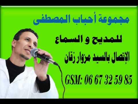 Feb 22, 2013 · anachid islamia dinia atfal YouTube - YouTube ...