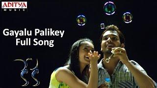 Gayalu Palikey Full Song ll Keka