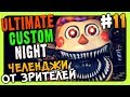 Ultimate Custom Night Прохождение #11 ✅ ЧЕЛЕНДЖИ ОТ ЗРИТЕЛЕЙ!