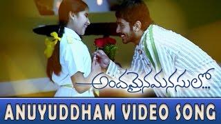 Anuyuddham Video Song - Andamaina Manasulo