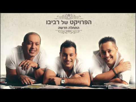 הפרויקט של רביבו - התחלה חדשה | התחלה חדשה The Revivo Project - Hatchala Hadasha