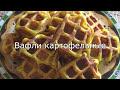 Фрагмент с начала видео Вафли картофельные. Необычно в электровафельнице.