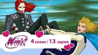 Bинкс 4 сезон 13 серия