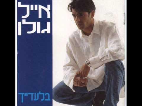 אייל גולן עינייך מספרות Eyal Golan