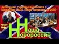 Фрагмент с середины видео Делегацию Украины выставили с заседания ПАСЕ. Когда попросят из ООН?
