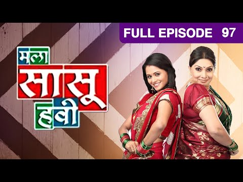Mala Saasu Havi - Watch Full Episode 97 of 15th December 2012