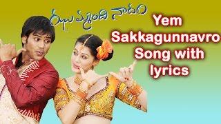 Yem Sakkagunnavro Song With Lyrics - Jhummandi Naadam