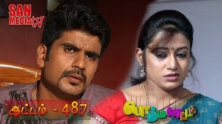 Bommalattam Serial 31-07-2014 Online Bommalattam Sun tv  Serial July-31