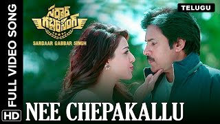 Nee Chepakallu Video Song | Sardaar Gabbar Singh