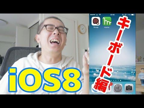 iOS8がやってきたスペシャル!新しい機能紹介 日本語入力キーボード編