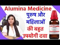Alumina homeopathic medicine | alumina mother tincture, benefits, remedy, and uses in hindi