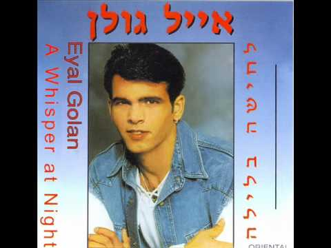 אייל גולן צעיר ורענן Eyal Golan