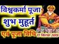 Vishvakarma Puja2019:श्री विश्वकर्मा पूजा की तिथि व तारीख एवं शुभ मुहूर्त एवं पूजा का विधि विधान🏘✈