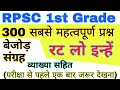 Gk in Hindi | RPSC 1st Grade Complete Study Material in Hindi | May-2019 Current Affairs | रट लो✔️