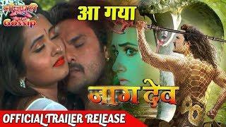 Nagdev bhojpuri full movie download