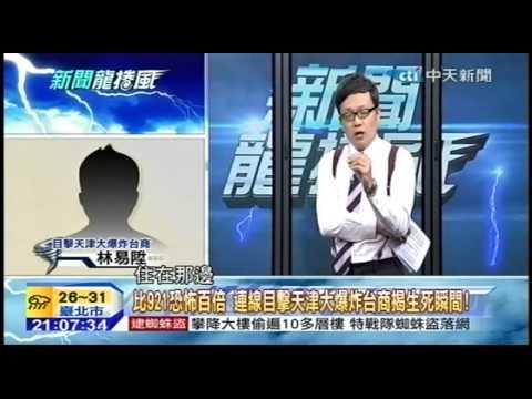 新聞龍捲風 20150813