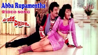 Aba Rupamentha - Ashoka Chakravarthy