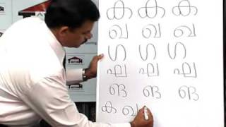 Learn Malayalam quick to read,write and speak in 7 days Part 3