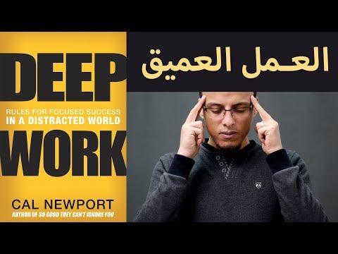 علي وكتاب - العمل العميق Deep Work