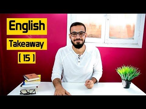 الحلقه ( 15) English Takeaway