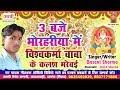 New Vishwakarma Puja Song | 3 Baje Bhorhariya Me | Vishwakarma Baba | Vishwakarma Puja New Songs