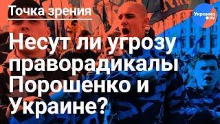 Эксперт по праворадикальным организациям на Украина.ру (20.03.2019 18:29)
