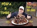 МУЖИЦКАЯ ПОРЦИЯ - РЁБРА В ПИВЕ  XXL