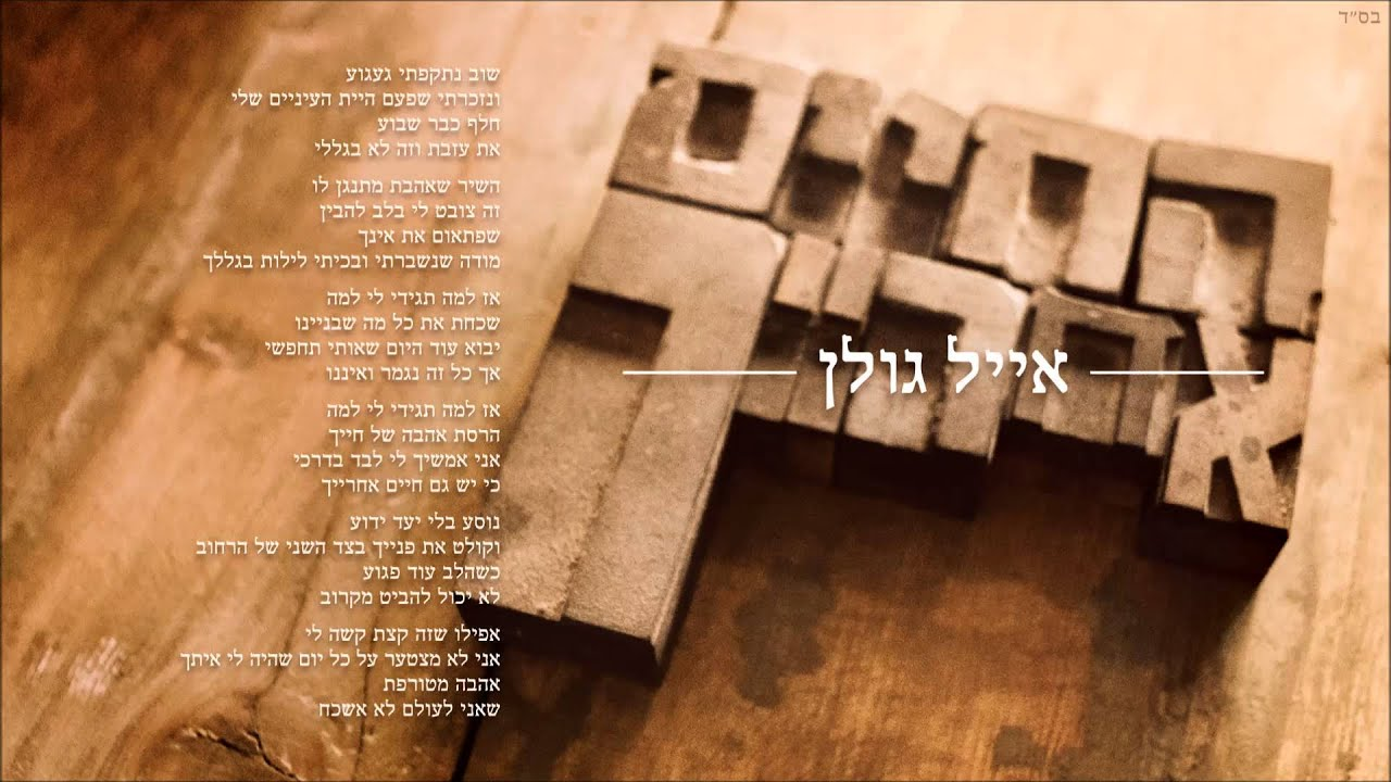 אייל גולן החיים אחרייך Eyal Golan