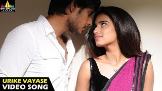 Urike Vayase Video Song | Mahesh