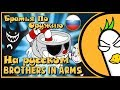 [RUS COVER] Cuphead Song — BROTHERS IN ARMS | БРАТЬЯ ПО ОРУЖИЮ (На русском)
