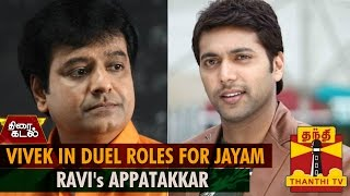 Watch Vivek in dual roles for Jayam Ravi's Appatakkar Red Pix tv Kollywood News 05/Mar/2015 online