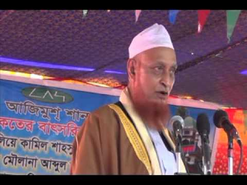bangla waz by Maulana Jamir Uddin Tantu Hailakandi
