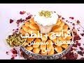 كرابيج مع حشوة الفستق و الناطف | معمول المشمش ومعمول التين - Chef Chadi Zeitouni