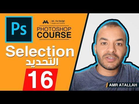 16 - التحديد :: كورس فوتوشوب  - Photoshop Course l Selection