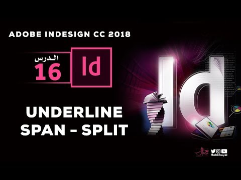 16-  Underline  - Span - Split  ادوبي انديزاين ::  Adobe InDesign CC 2018