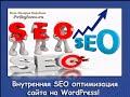 Внутренняя SEO оптимизация сайта на WordPress бесплатно!