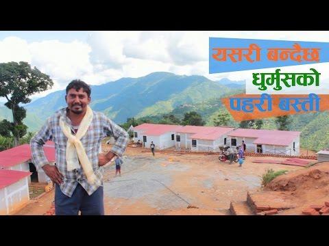 Dhurmus Ko Ghar