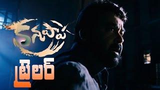 Mohanlal's Kanupapa Official Trailer || Priyadarshan || Oppam || Anusree || Vimala Raman || Lalettan