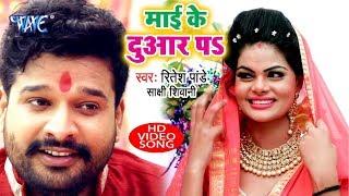आ गाया Ritesh Pandey का नया सुपरहिट देवी गीत 2019 - Mai Ke Duar Pe - Bhojpuri Devi Geet 2018