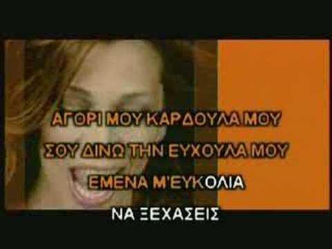 Sorry - Elli Kokkinou (Moro Mou Sorry)