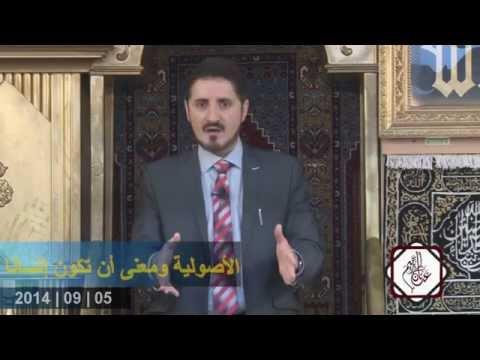 """خطبة د. عدنان إبراهيم بعنوان"""" الأصولية و معنى أن تكون إنسانا"""""""