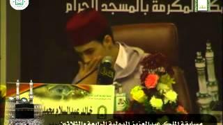 مشاركة الطالب خالد رياض في مسابقة الملك عبد العزيز الدولية لحفظ القرءان الكريم
