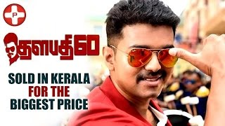 'Vijay 60' sold in Kerala for the biggest price | Keerthi Suresh | Santhanam  Kollywood News 24-08-2016 online 'Vijay 60' sold in Kerala for the biggest price | Keerthi Suresh | Santhanam  Red Pix TV Kollywood News